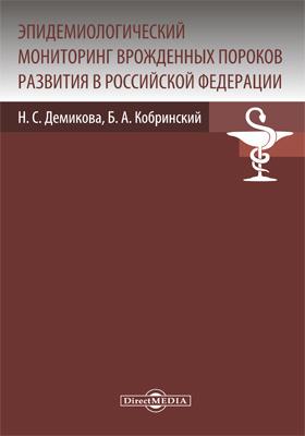 Эпидемиологический мониторинг врожденных пороков развития в Российской Федерации: монография