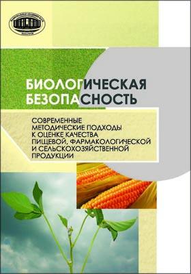 Биологическая безопасность : современные методические подходы к оценке качества пищевой, фармакологической и сельскохозяйственной продукции: монография