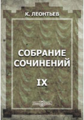 Собрание сочинений К. Леонтьева. Т. 1-9, Т. 9