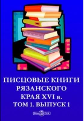 Писцовые книги Рязанского края XVI в. Т. 1, Вып. 1