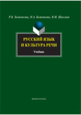 Русский язык и культура речи: учебник