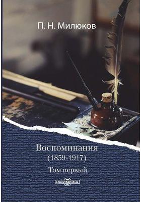 Воспоминания (1859-1917): документально-художественная литература. Том 1