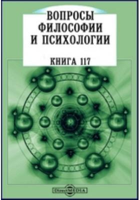 Вопросы философии и психологии. 1913. Книга 117