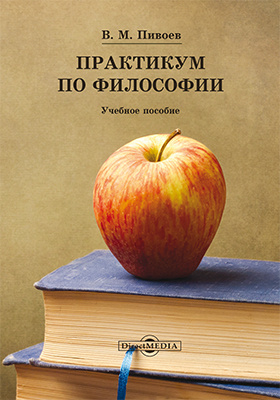 Практикум по философии: учебно-методическое пособие