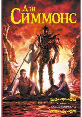 Эндимион. Восход Эндимиона = Endymion. The Rise of Endymion : Сборник