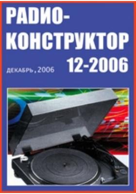 Радиоконструктор. 2006. № 12