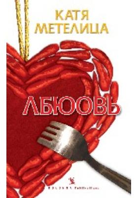 Лбюовь