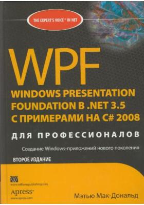 WPF: Windows Presentation Foundation в .Net 3.5 с примерами на C# 2008 для профессионалов = Pro WPF in C# 2008 Windows Presentation Foundation with .Net 3.5 : Второе издание