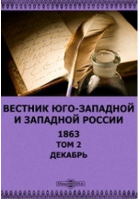 Вестник Юго-западной и Западной России. 1863. Т. 2, Декабрь