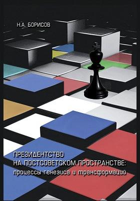 Президентство на постсоветском пространстве : процессы генезиса и трансформаций: монография