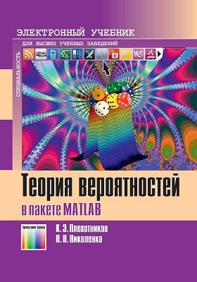 Теория вероятностей в пакете MATLAB: учебник для вузов