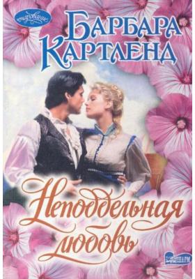 Неподдельная любовь = Real Love or Fake : Роман