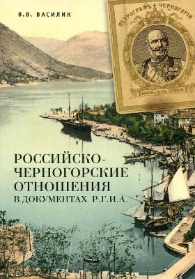 Российско-черногорские отношения в документах РГИА
