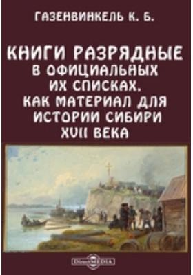 Книги разрядные в официальных их списках, как материал для истории Сибири XVII века