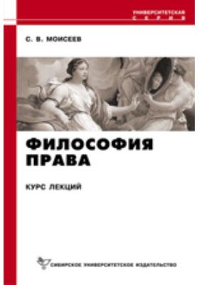 Философия права: курс лекций