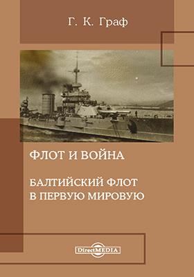 Флот и война. Балтийский флот в Первую мировую: документально-художественная
