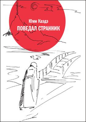 Поведал странник : танка, сэдока: художественная литература