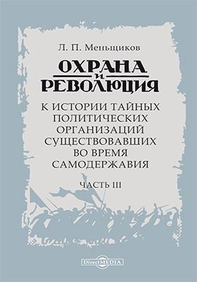 Охрана и революция : к истории тайных политических организаций, существовавших во время самодержавия, Ч. 3