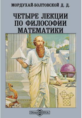 Четыре лекции по Философии Математики