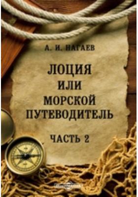 Лоция или Морской путеводитель, Ч. 2