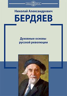 Духовные основы русской революции : опыты 1917–1918 гг
