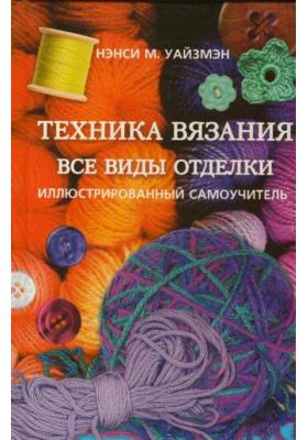 Техника вязания. Все виды отделки = The Knitters's Book of Finishing Techniques : Иллюстрированный самоучитель
