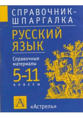 Русский язык. 5-11 классы : Справочные материалы