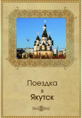 Поездка в Якутск