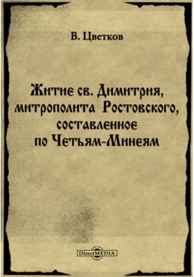 Житие св. Димитрия, митрополита Ростовского, составленное по Четьям-Минеям