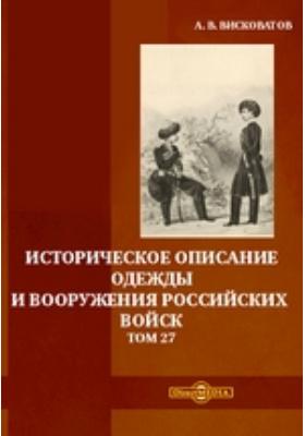 Историческое описание одежды и вооружения российских войск. Т. 27