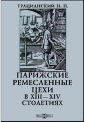 Парижские ремесленные цехи в XIII—XIV столетиях