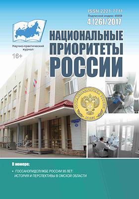 Национальные приоритеты России: научный журнал. 2017. № 4(26)
