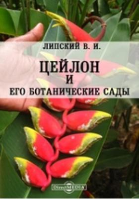 Цейлон и его ботанические сады
