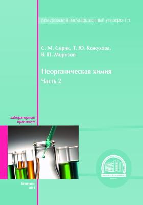 Неорганическая химия: лабораторный практикум, Ч. 2