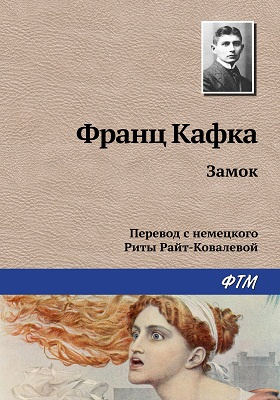 Замок : роман: художественная литература