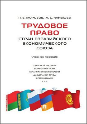 Трудовое право стран Евразийского экономического союза: учебное пособие