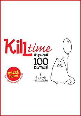 Kill Time. Нарисуй 100 котов. Вып. 1