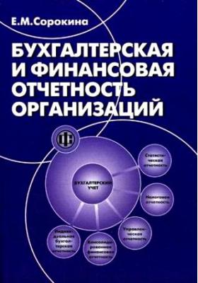 Бухгалтерская и финансовая отчетность организаций: учебное пособие