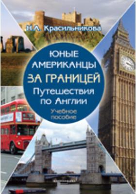 Юные американцы за границей : путешествия по Англии: учебное пособие