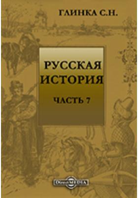 Русская история, Ч. 7