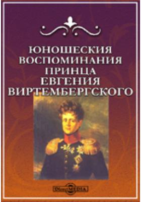 Юношеския воспоминания принца Евгения Виртембергского