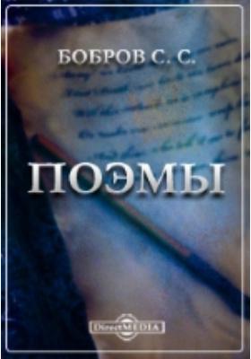 Поэмы: сборник поэзии
