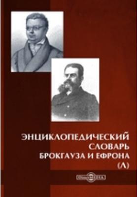 Энциклопедический словарь Брокгауза и Ефрона (Л): словарь