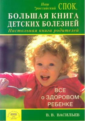 Большая книга детских болезней : Настольная книга родителей. Все о здоровом детстве