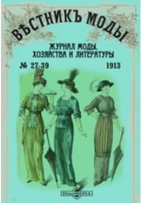 Вестник моды. 1913. № 27-39