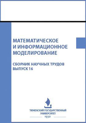 Математическое и информационное моделирование   : сборник научных трудов. Выпуск 16