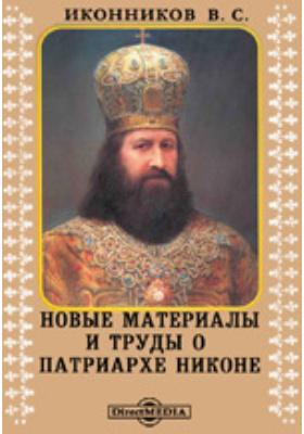 Новые материалы и труды о патриархе Никоне: публицистика