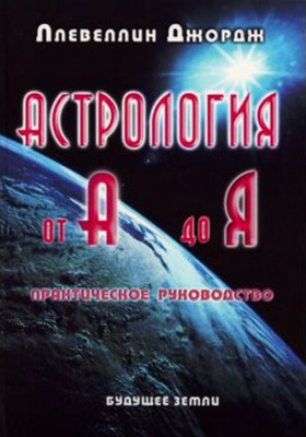 Астрология от А до Я = The New A to Z Horoskope Maker and Delineator : Составление и интерпретация гороскопа
