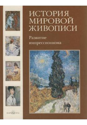 История мировой живописи. Развитие импрессионизма
