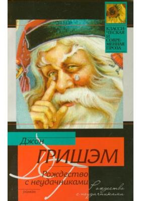 Рождество с неудачниками = Skipping Christmas : Роман